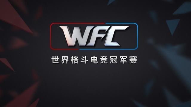 WFC:一场奉献给格斗游戏迷的顶级电竞盛宴