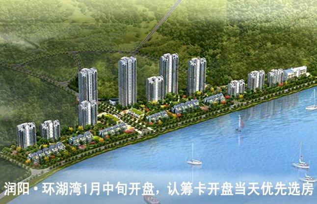 润阳・环湖湾