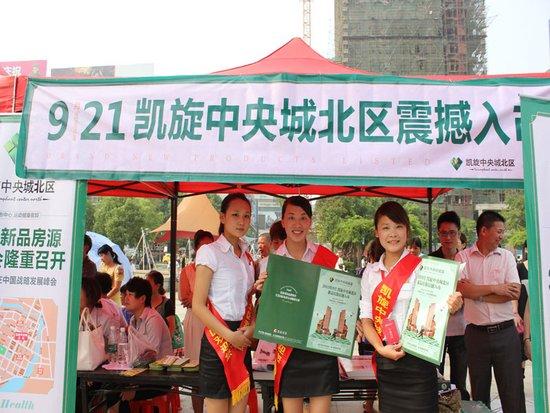"""""""凯旋中央城北区杯""""第三届社区文化艺术节开幕式"""
