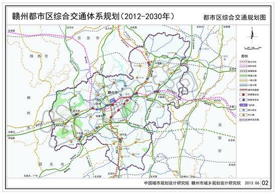 《赣州都市区综合交通体系规划2012-2030年》公告