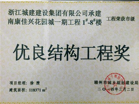 佳兴·花园城荣获2013年度赣州市优质结构工程奖