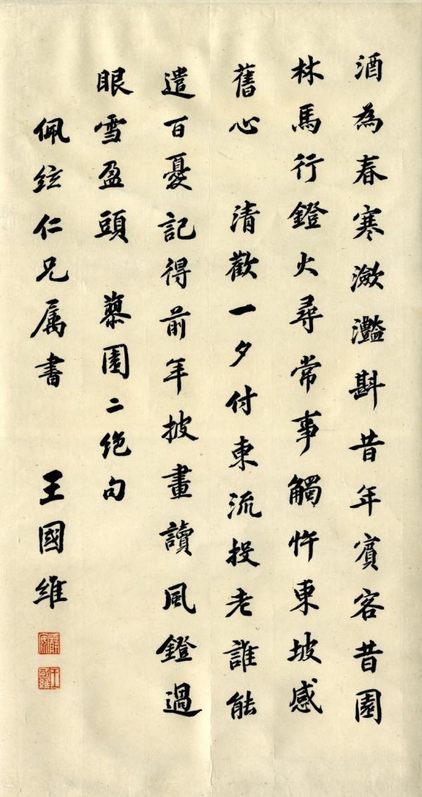 """隽永清秀!""""清华学人手札""""在港展出"""