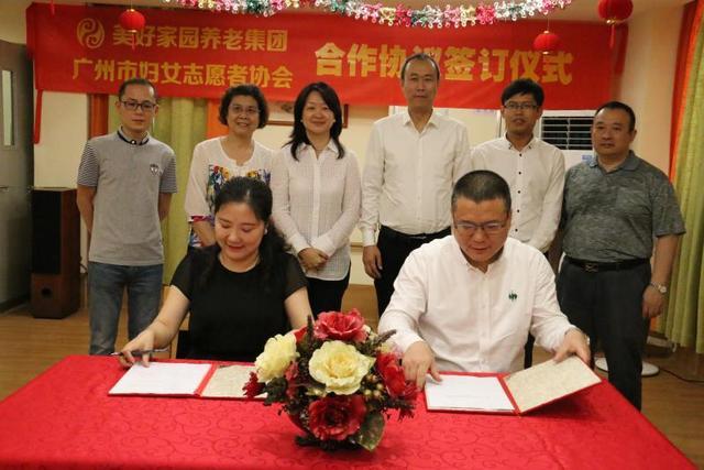 广州市妇女志愿者协会与美好家园养老集团的巾帼志愿者服务基地首次挂牌仪式
