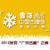 雪花广东邀你一起品鉴广东古建筑之美,每天100Q币免费拿!
