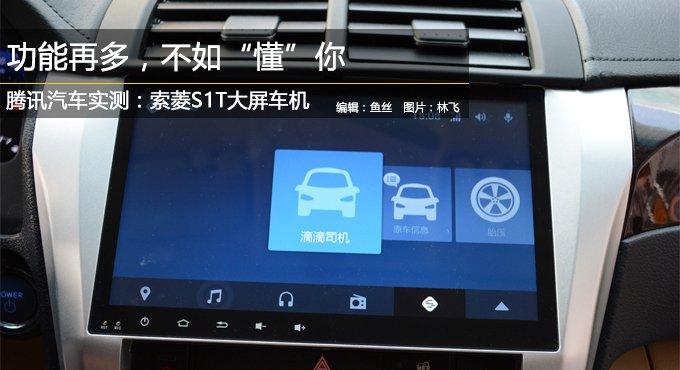 让车生活不再一样 索菱S1T智能车机测评