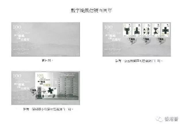 香港发行 台风信号百周年纪念邮票