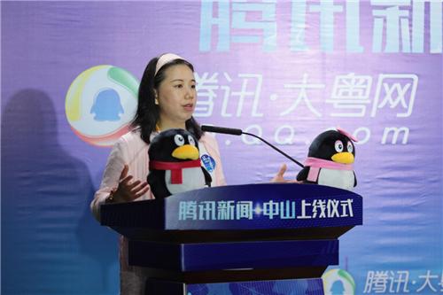 """端美携手腾讯开创""""互联网+中山""""全新时代"""