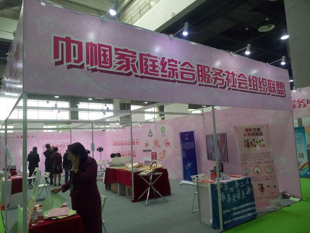 巾帼家庭综合服务社会组织联盟首次亮相博览会
