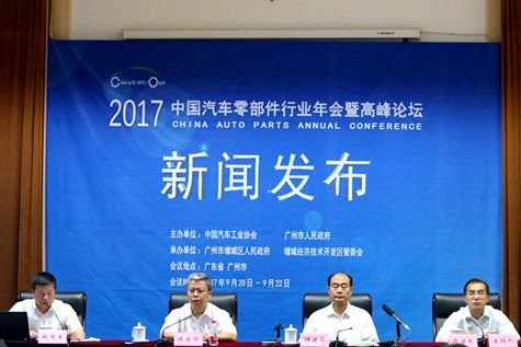 2017年中国汽车零部件行业年会在增城开幕