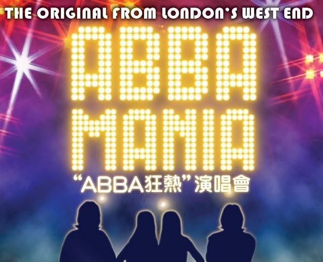 《ABBA狂热演唱会》