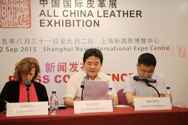 2015年中国国际皮革展在广州举行发布会