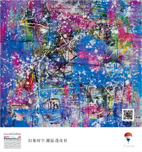 """【展讯】""""幻象时空""""十月走进""""蓬皮杜"""" 创造者以线性表达幻象艺术"""