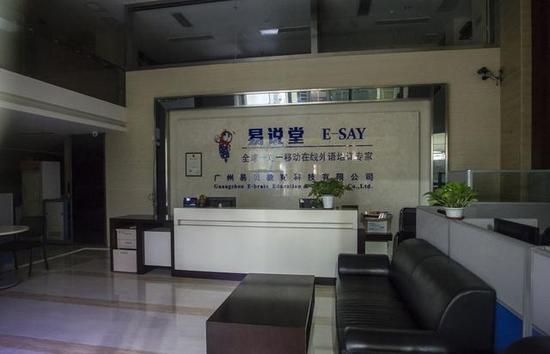 广州一培训机构突然停业 有家长购6万多课程一课未上