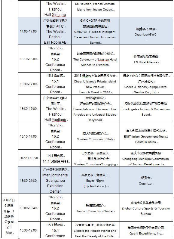 2018广州国际旅游展览会现场活动一览