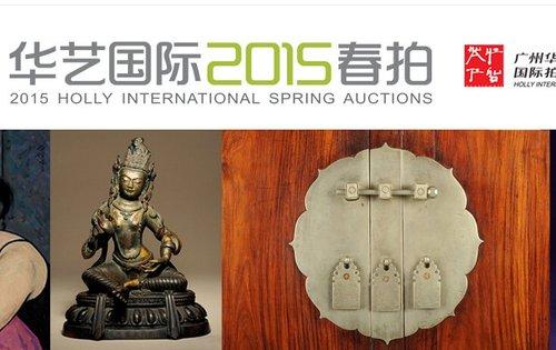 华艺国际2015秋拍
