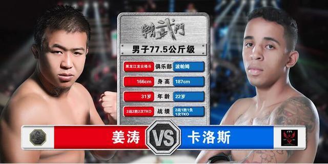 精武门团体半决赛前瞻 商丘波帕姆VS黑龙江龙云格斗
