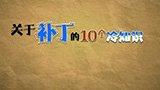 关于补丁的10个冷知识