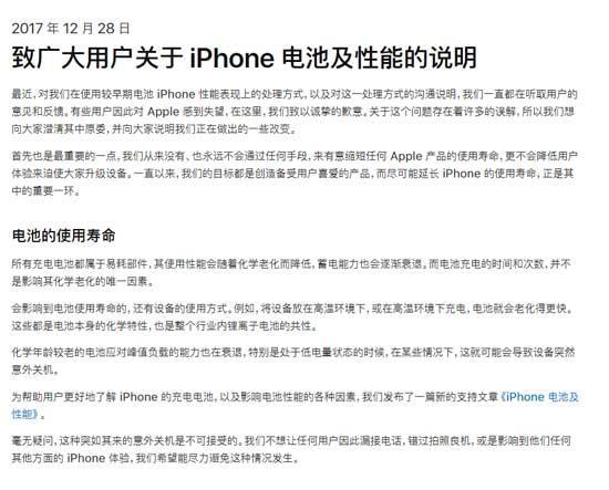 """苹果就""""降频门""""致歉 iPhone电池更换价格降至218元"""