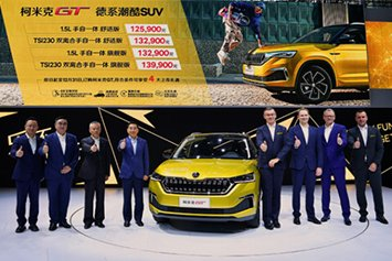 乐不独行 斯柯达全新SUV柯米克GT广州车展上市