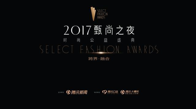 """2017甄尚之夜时尚公益盛典""""跨界""""再启程"""