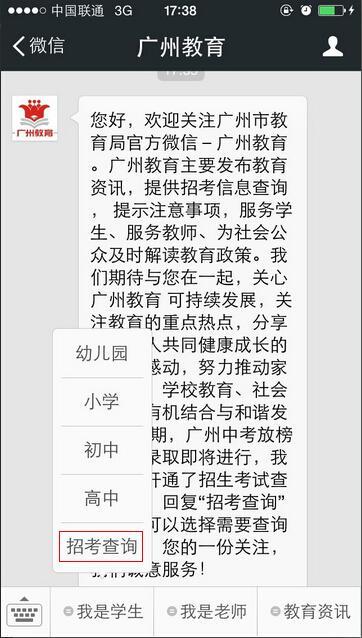 广州中考成绩今天下午可查 微信查询方法公布