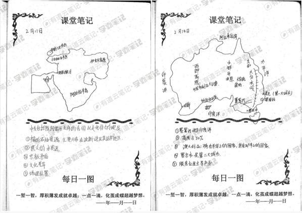 河北状元笔记手绘地图被热议 通过有道云笔记可免费获取