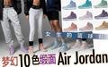 新春要换鞋 绝美粉嫩10色Air Jordan