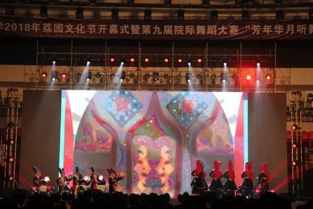 深圳大学大舞圆满落幕,荔园文化节正式起航