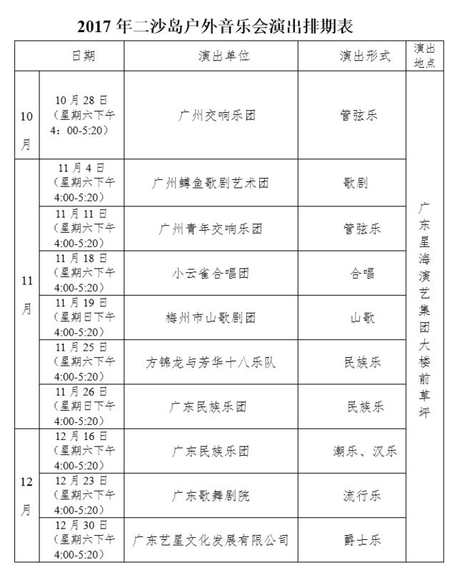"""又逢金秋季 二沙听妙音——2017年""""二沙岛户外音乐季""""欢乐奏响"""