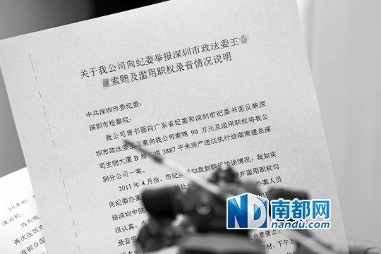 深圳政法委一副巡视员被举报索贿80万嫖娼40次