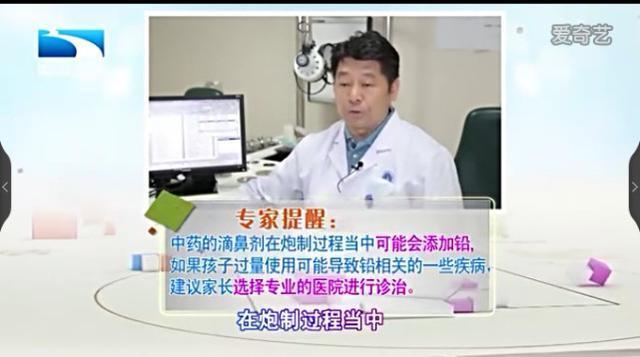 深圳3个娃严重铅中毒!被曝因用了问题鼻炎药
