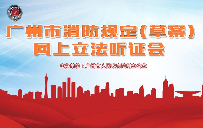 《广州市消防规定(草案)》 立法听证会公告