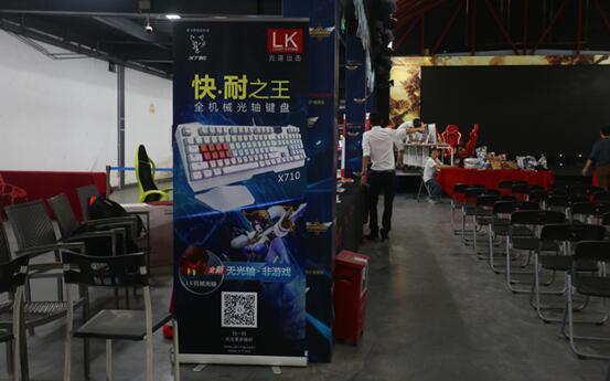 X7狼印闪耀2015中国ESCC华南赛区开幕式