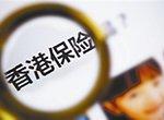 银联停赴港购保支付通道 香港保险一定适合内地人?