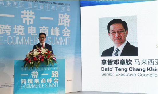 """""""一带一路""""东协6亿市场契机 粤马商务厅联办跨境电商峰会"""