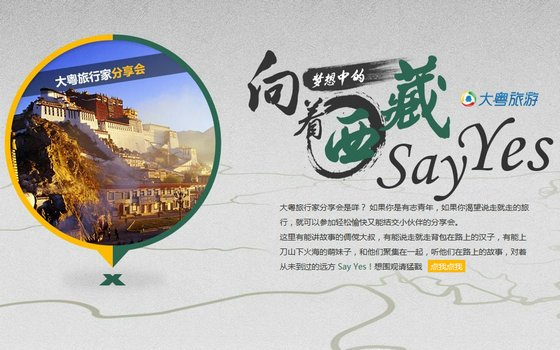 大粤旅行家分享会01期,向着梦想中的西藏出发
