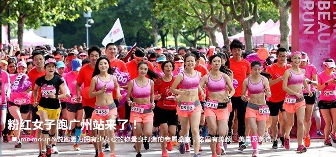 粉红女子跑