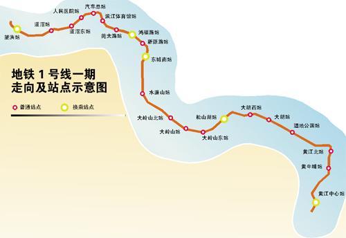 东莞地铁1号线21站点敲定