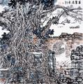 视频档案 | 中国画中的写意精神——一次地缘文化联动的探索