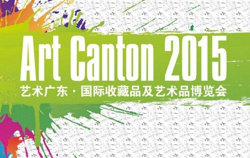 2015艺术广东