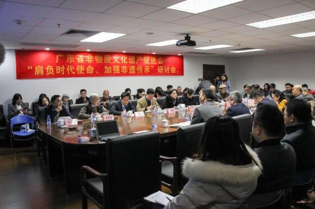 广东省非遗促进会非遗传承专题研讨会顺利举行