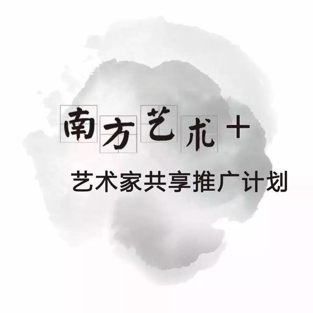 """""""南方艺术+""""艺术家共享推广计划——梁秀玲、梁晓曼系列作品赏析"""
