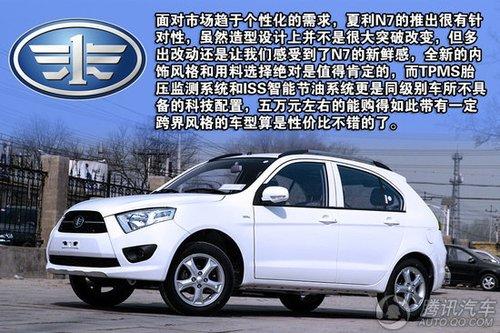 夏利n7图片图片 想买个5 6万的车,不知夏利n7怎么样 清华高清图片