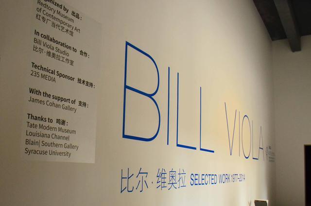 比尔·维奥拉中国首次大型回顾展在红专厂当代艺术馆展出