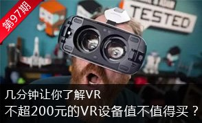 不超200元的VR设备值不值得买?