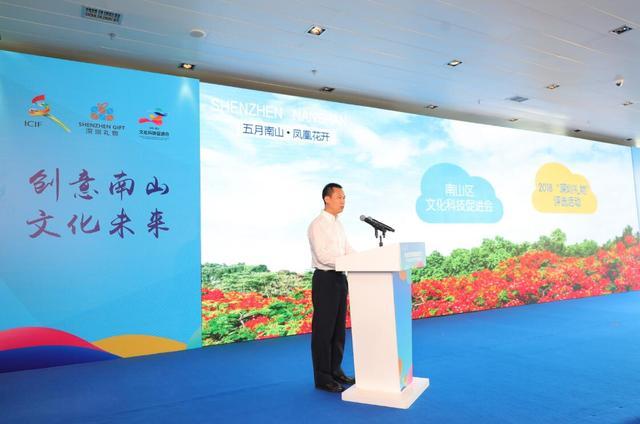 南山区文化科技促进会成立 搭建文化产业服务大平台
