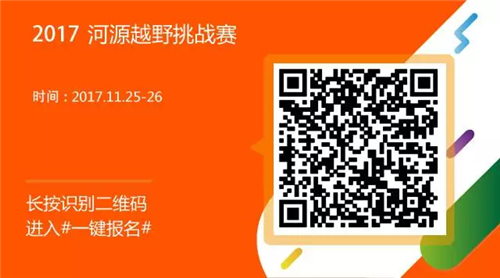 登桂山之颠,赏万绿湖景 | 2017 河源越野挑战赛报名开启!