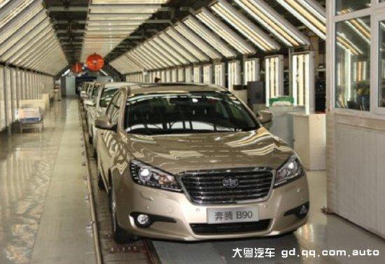 奔腾b90正式于一汽轿车二工厂下线高清图片