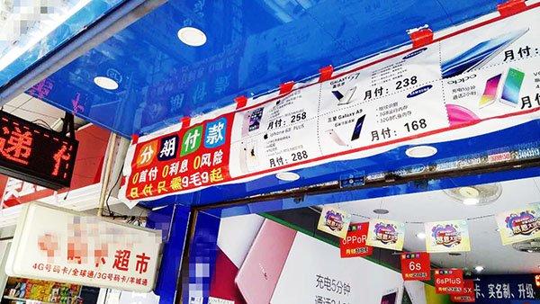 广州某高校附近商铺打出的分期付款购物广告 黄倚彤摄