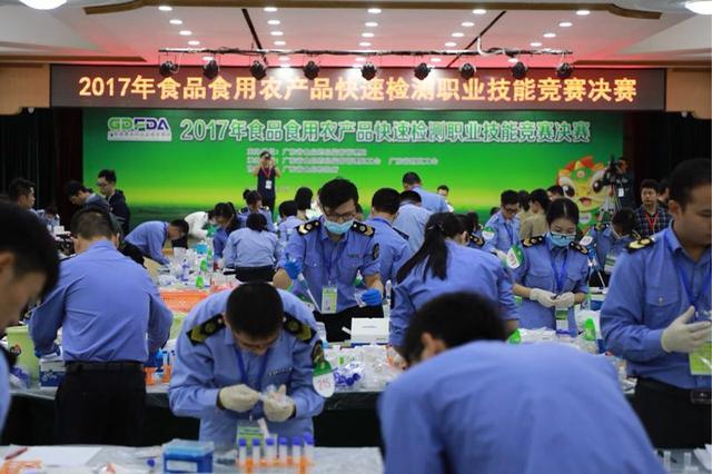 2017年广东省食品食用农产品快检职业技能竞赛决赛在广州顺利举行